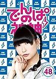 でんぱの神神DVD LEVEL.48