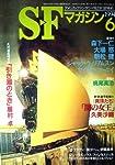 S-Fマガジン 1994年6月号