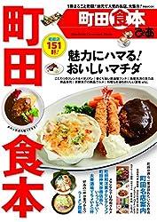 ぴあ町田食本 (ぴあMOOK)