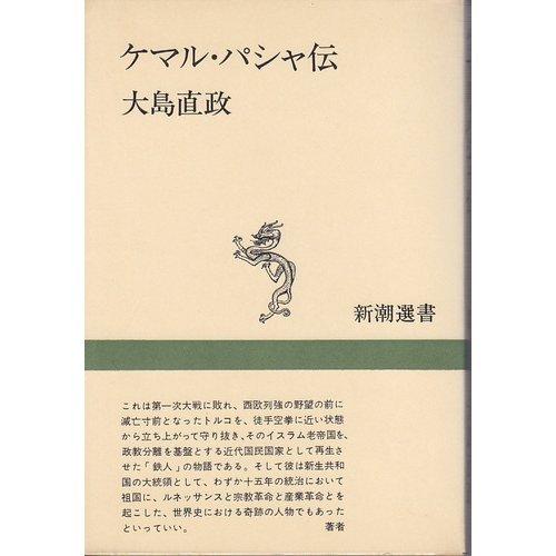 ケマル・パシャ伝 (新潮選書)の詳細を見る