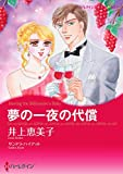 夢の一夜の代償 / 井上 恵美子 のシリーズ情報を見る