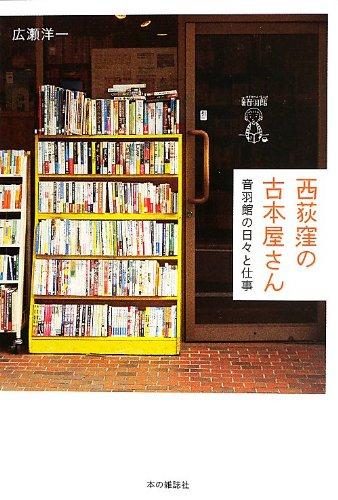 西荻窪の古本屋さん 音羽館の日々と仕事の詳細を見る