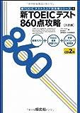 新TOEICテスト860点攻略 三訂版 (新TOEICテストスコア別攻略シリーズ)