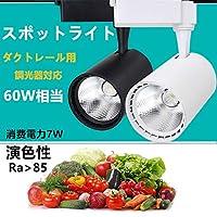 LED配線ダクトレール用 スポットライト 調光器対応 消費電力7W 60W相当 ダクトレール LEDスポットライト シーリングライト ライティン 食卓用 インテリア (60W形<電球色>1個, ホワイト)
