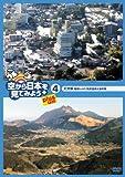空から日本を見てみようplus(プラス)4 大分県 昭和レトロ 別府温泉&湯布院[PCBE-12114][DVD] 製品画像