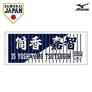 日本代表 背番号12