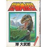 恐竜大紀行 / 岸 大武郎 のシリーズ情報を見る