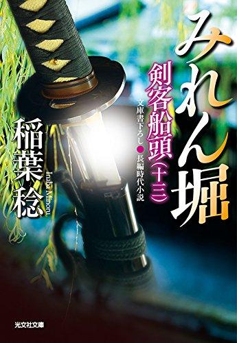 みれん堀: 剣客船頭(十三) (光文社時代小説文庫)の詳細を見る