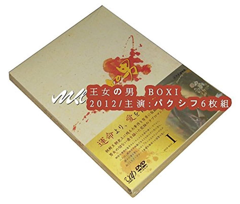 ストリーム話をする市町村王女の男 BOX I 2012 主演: パク?シフ