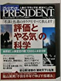 PRESIDENT (プレジデント) 2004年 10/18号 特別増大号