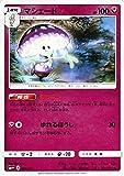 ポケモンカードゲームSM/マシェード/GXバトルブースト