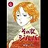 その女、ジルバ(4) (ビッグコミックス)