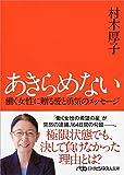 あきらめない 働く女性に贈る愛と勇気のメッセージ (日経ビジネス人文庫)