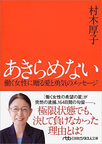 あきらめない 働く女性に贈る愛と勇気のメッセージ (日経ビジネス人文庫)の詳細を見る