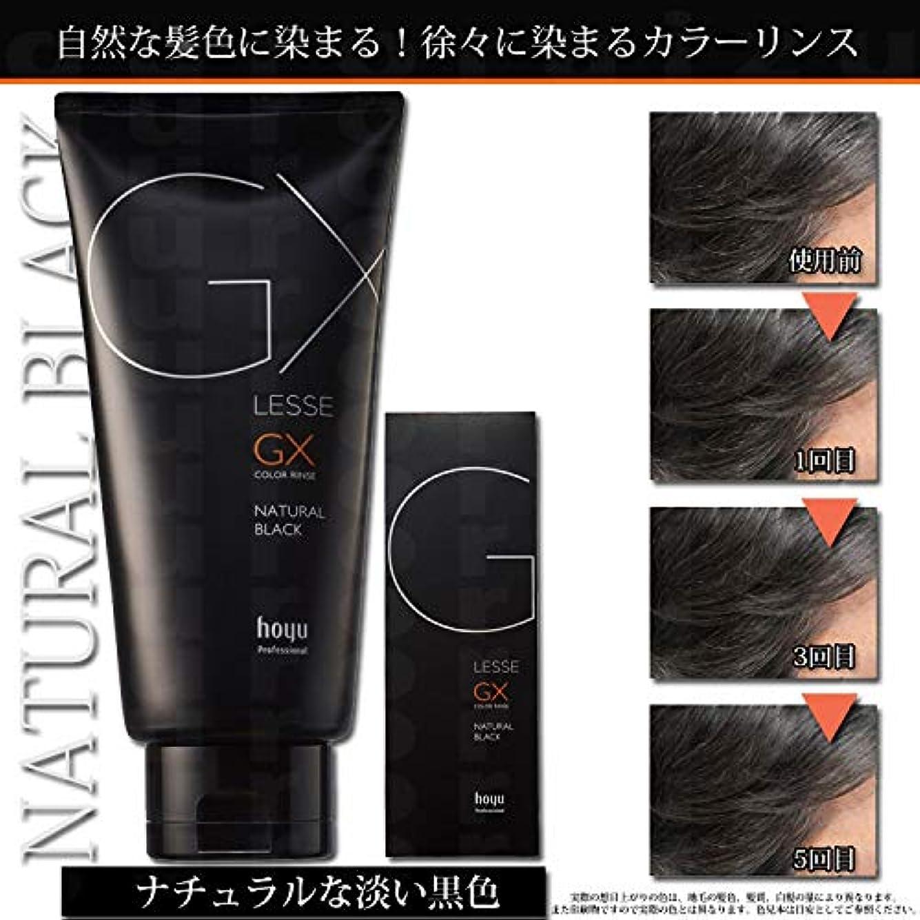 ホーユー レセ GX カラーリンス メンズ 白髪染め ナチュラルブラック 160