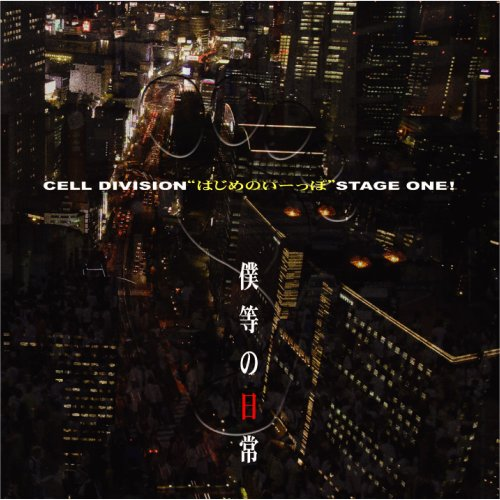 "CELL DIVISION""はじめのいーっぽ""STAGE ONE!『僕らの日常』の詳細を見る"