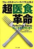 「フォークス・オーバー・ナイブス」に学ぶ超医食革命