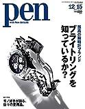 Pen (ペン) 2014年 12/15号 [ブライトリングを知っているか?]