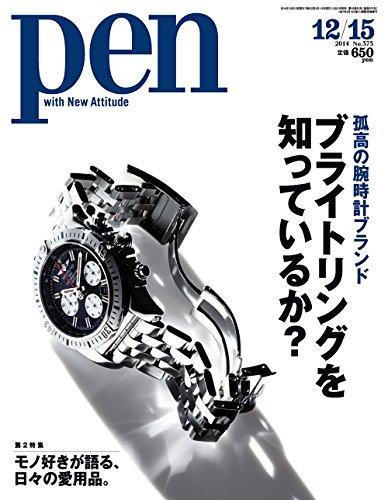 Pen (ペン) 2014年 12/15号 [ブライトリングを知っているか?]の詳細を見る