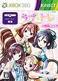 ラブ☆トレ ~Sweet~ (限定版) - Xbox360