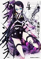 プランダラ (4) (カドカワコミックス・エース)