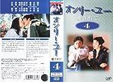 オンリー・ユー~愛されて~(4) [VHS] 画像