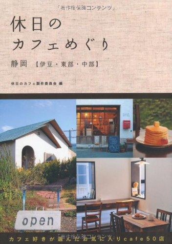 休日のカフェめぐり静岡 伊豆・東部・中部の詳細を見る