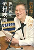 「浜村淳の浜村映画史 ―名優・名画・名監督―」販売ページヘ