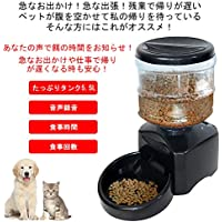 AWHAO ペット用品 犬 餌やり 水やり用品 自動給餌器 大容量5.5L ペットフード オートフィーダ 自動給餌器 液晶ディスプレイ付き 録音可能 音声録音機能 食事回数 食事時間 留守 出張 旅行 急用