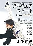 フィギュアスケートbook 2016 (廣済堂ベストムック325号)