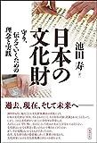 日本の文化財―守り、伝えていくための理念と実践