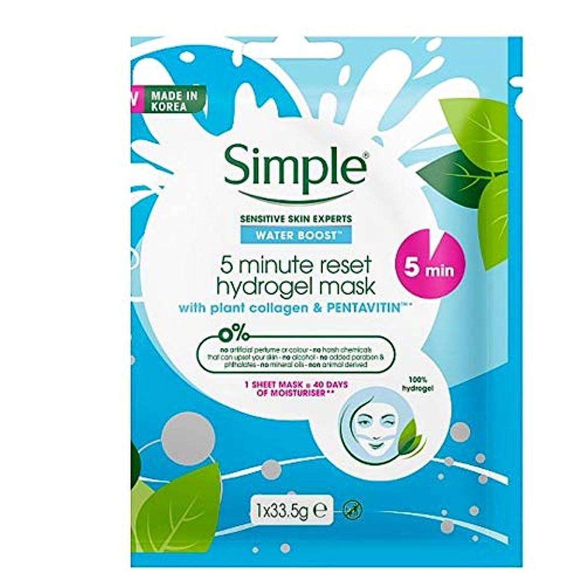 検出器ペン解決する[Simple] シンプルな水ブースト5分リセットハイドロゲルマスク - Simple Water Boost 5-Min Reset Hydrogel Mask [並行輸入品]