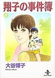 翔子の事件簿 8 (秋田文庫 21-10) 画像