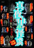 真夜中の怪談 怪談名人厳選集 33話 [DVD]