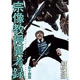 史記 8―李陵 その4 (中国歴史コミックス 18)