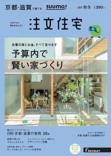 SUUMO注文住宅 京都・滋賀で建てる 2017年秋冬号