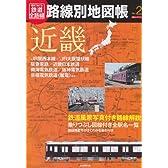 歴史でめぐる鉄道全路線路線別地図帳 no.2 近畿 (朝日オリジナル)