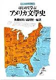はじめて学ぶアメリカ文学史