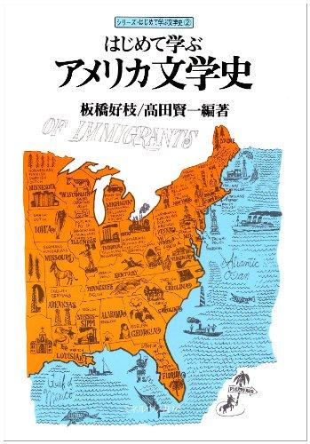 はじめて学ぶアメリカ文学史の詳細を見る