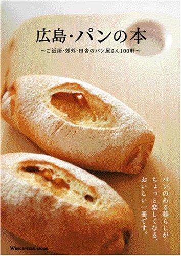 広島・パンの本 (ウィンク別冊)