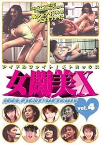 アイドルファイト 女闘美X Vol.4 [DVD]