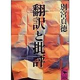 翻訳と批評 (講談社学術文庫 (673))