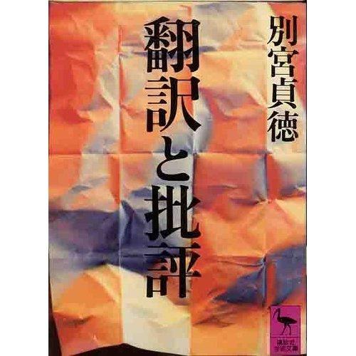 翻訳と批評 (講談社学術文庫 (673))の詳細を見る