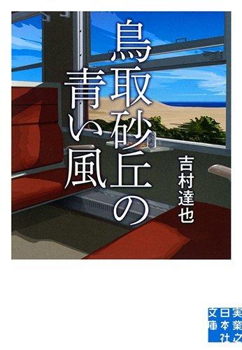 鳥取砂丘の青い風 (実業之日本社文庫)の詳細を見る
