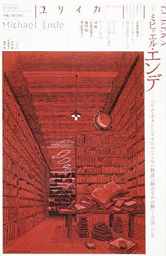 ユリイカ 2015年12月号 特集=ミヒャエル・エンデ -『ジム・ボタン』『モモ』『はてしない物語』『鏡の中の鏡』…没後二〇年-