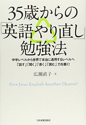 35歳からの「英語やり直し」勉強法の詳細を見る