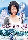よみがえりの島[DVD]