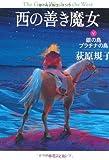 西の善き魔女〈5〉銀の鳥プラチナの鳥 (中公文庫)