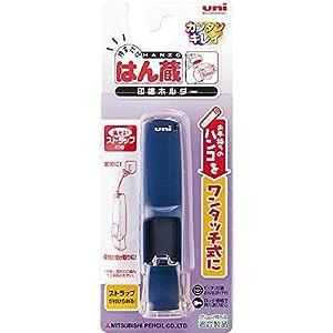三菱鉛筆 印鑑ホルダー はん蔵 紺 HLD502.40