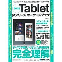 Sony Tablet Pシリーズオーナーズブック